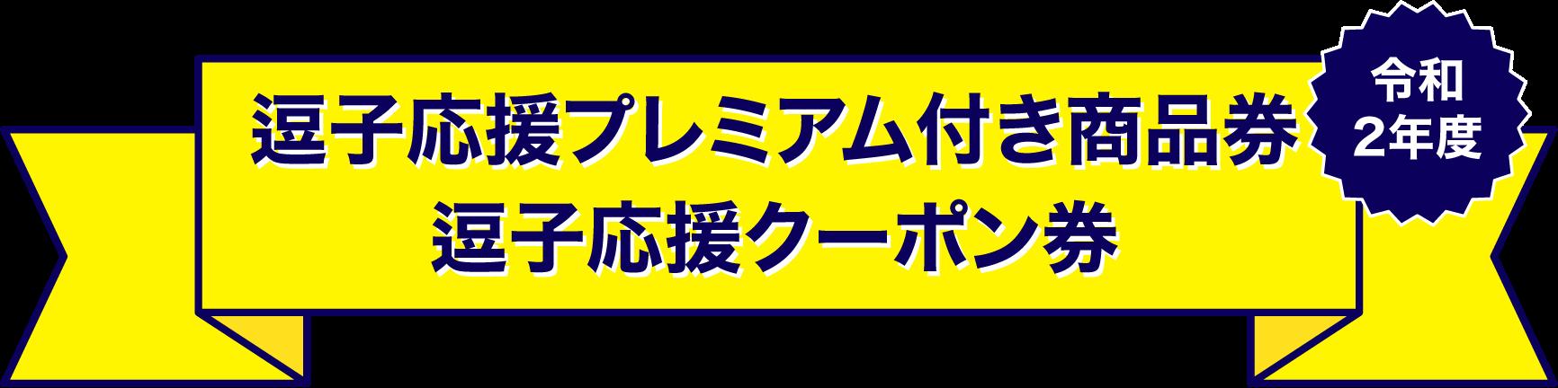 逗子応援プレミアム付き商品券・逗子応援クーポン券